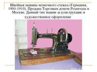 Швейная машина челночного стежка (Германия, 1900-1910). Продана Торговым домом Р