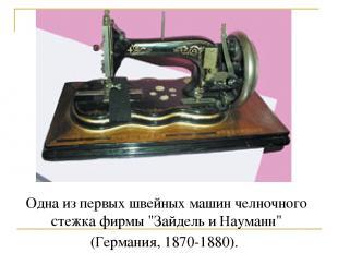 """Одна из первых швейных машин челночного стежка фирмы """"Зайдель и Науманн"""" (Герман"""
