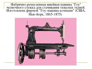 """Фабрично-ремесленная швейная машина """"Гоу"""" челночного стежка для стачивания тяжел"""