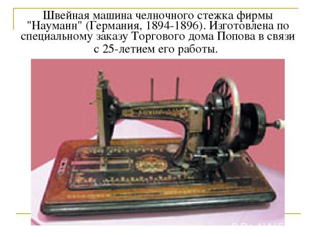 Швейная машина челночного стежка фирмы