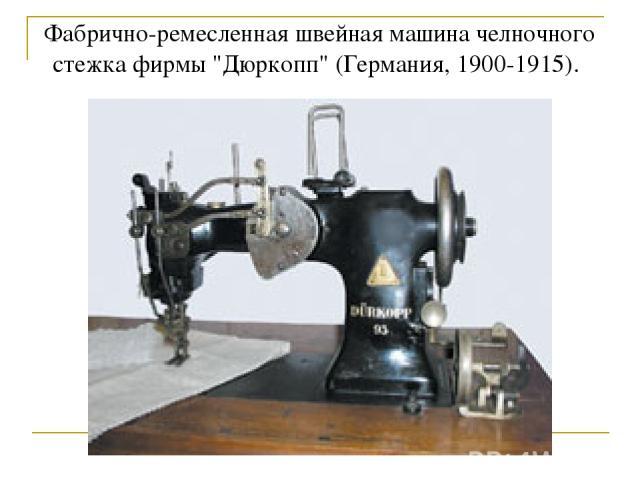 Фабрично-ремесленная швейная машина челночного стежка фирмы