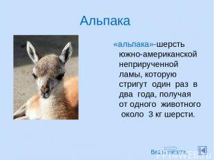 Альпака «альпака»-шерсть южно-американской неприрученной ламы, которую стригут о