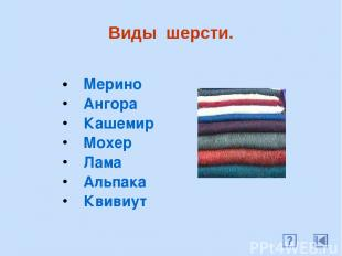 Виды шерсти. Мерино Ангора Кашемир Мохер Лама Альпака Квивиут