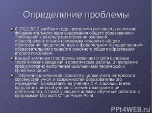 Определение проблемы С 2012-2013 учебного года программа составлена на основе Фу