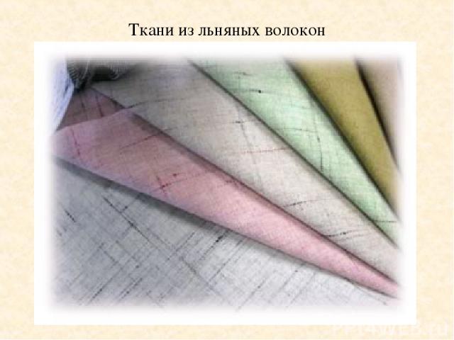 Ткани из льняных волокон