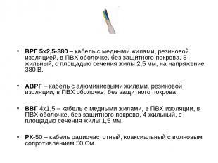 ВРГ 5х2,5-380 – кабель с медными жилами, резиновой изоляцией, в ПВХ оболочке, бе