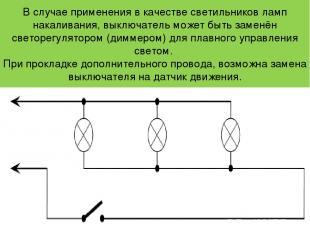 В случае применения в качестве светильников ламп накаливания, выключатель может
