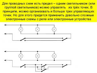 Для проводных схем есть предел – одним светильником (или группой светильников) м
