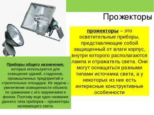 Прожекторы прожекторы – это осветительные приборы, представляющие собой защищенн