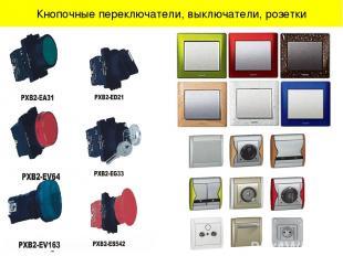 Кнопочные переключатели, выключатели, розетки