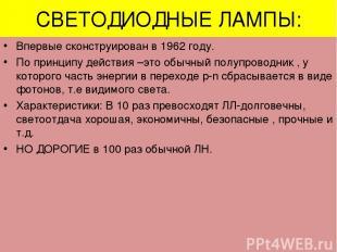 СВЕТОДИОДНЫЕ ЛАМПЫ: Впервые сконструирован в 1962 году. По принципу действия –эт