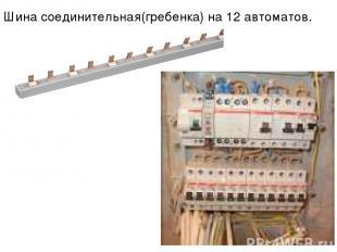 Шина соединительная(гребенка) на 12 автоматов.