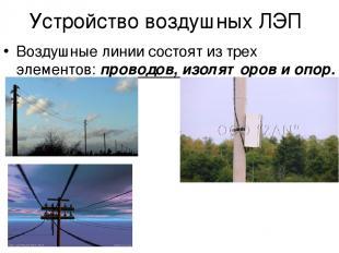 Устройство воздушных ЛЭП Воздушные линии состоят из трех элементов: проводов, из