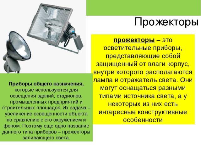 Прожекторы прожекторы – это осветительные приборы, представляющие собой защищенный от влаги корпус, внутри которого располагаются лампа и отражатель света. Они могут оснащаться разными типами источника света, а у некоторых из них есть интересные кон…