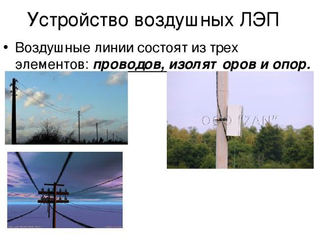 Устройство воздушных ЛЭП Воздушные линии состоят из трех элементов: проводов, изоляторов и опор.