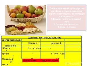 Для изготовления сухофруктов из яблок и груш в сахарном сиропе необходимы следую