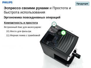 Компактность и простота Встроенный бокс для аксессуаров: 10) Место для фильтра 1