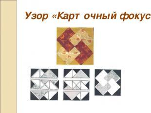 Узор «Карточный фокус»