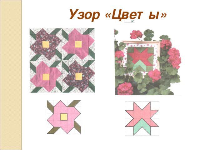 Узор «Цветы»