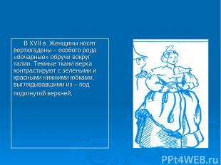 В XVII в. Женщины носят вертюгадены – особого рода «бочарные» обручи вокруг тали