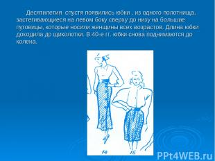 Десятилетия спустя появились юбки , из одного полотнища, застегивающиеся на лево