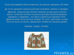 В русской деревне юбки появились не раньше середины XIX века. До этого одеждой с
