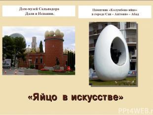 «Яйцо в искусстве» Дом-музей Сальвадора Дали в Испании. Памятник «Колумбово яйцо