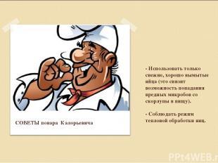 - Использовать только свежие, хорошо вымытые яйца (это снизит возможность попада