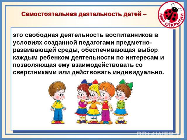 Проект самостоятельные дети. условиях