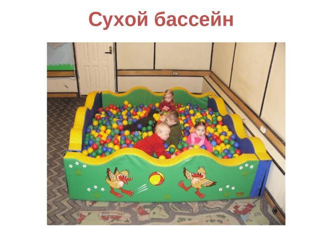Сухой бассейн своими руками для детей