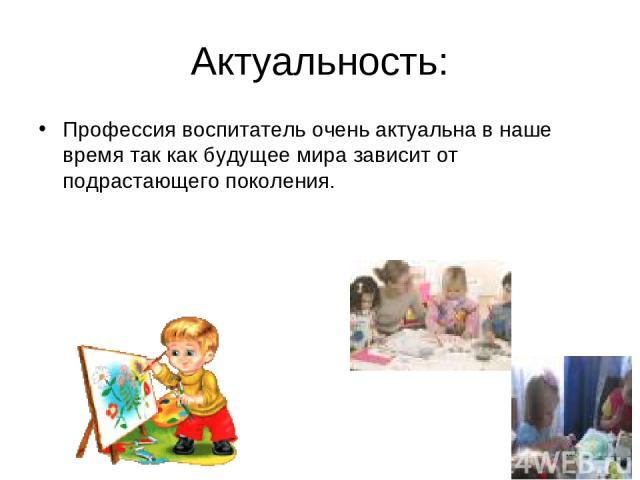 Конкурс презентаций моя профессия воспитатель