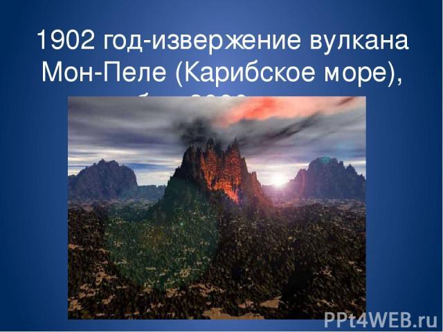 2 мая 1902 года, утром, вулкан мон - пеле проснулся