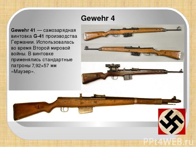 Новые типы вооружений в годы второй мировой войны