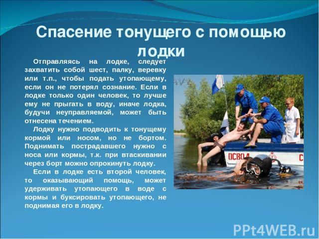 как правильно вытащить человека из воды если мы находимся на лодке