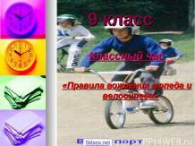 Презентация на тему история велосипеда