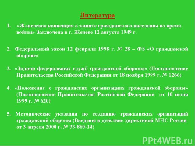 Женевские конвенции (от 12 августа 1949 года)об улучшении участи раненых и больных в действующих армиях
