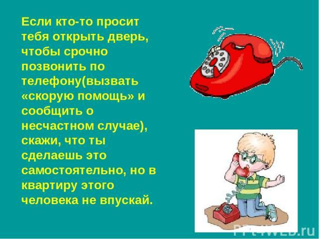 Анекдот: Звонок по телефону: — Скорую вызывали…