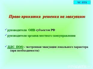Право принятия решения на эвакуацию руководители ОИВ субъектов РФ руководители о