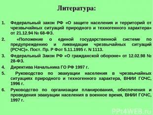 Литература: Федеральный закон РФ «О защите населения и территорий от чрезвычайны