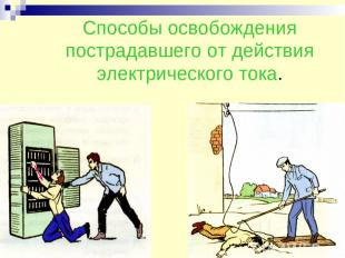 Способы освобождения пострадавшего от действия электрического тока.