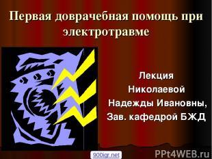 Первая доврачебная помощь при электротравме Лекция Николаевой Надежды Ивановны,
