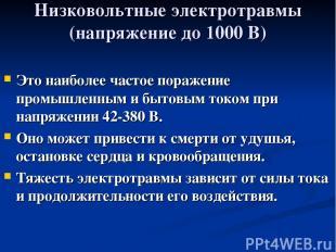 Низковольтные электротравмы (напряжение до 1000 В) Это наиболее частое поражение