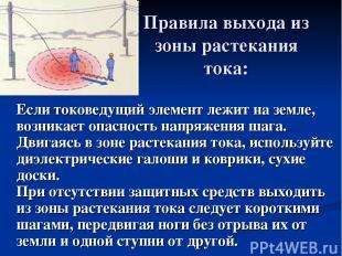 Правила выхода из зоны растекания тока: Если токоведущий элемент лежит на земле,