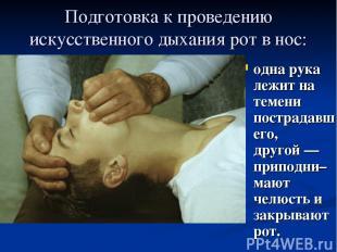 Подготовка к проведению искусственного дыхания рот в нос: одна рука лежит на тем