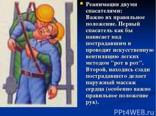 Реанимация двумя спасателями: Важно их правильное положение. Первый спасатель ка