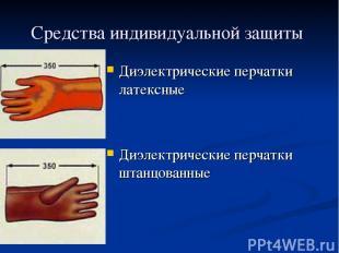 Средства индивидуальной защиты Диэлектрические перчатки латексные Диэлектрически