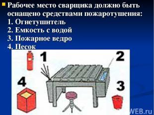 Рабочее место сварщика должно быть оснащено средствами пожаротушения: 1. Огнетуш