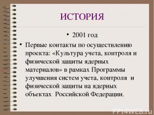 ИСТОРИЯ 2001 год Первые контакты по осуществлению проекта: «Культура учета, конт