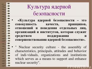 Культура ядерной безопасности «Культура ядерной безопасности – это совокупность