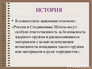 ИСТОРИЯ В совместном заявлении отмечено: «Россия и Соединенные Штаты несут особу